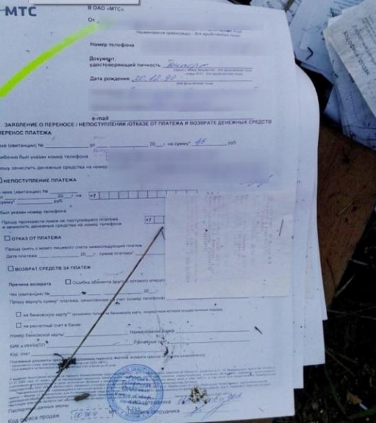 ВЧите насвалке отыскали копии документов клиентов компании МТС