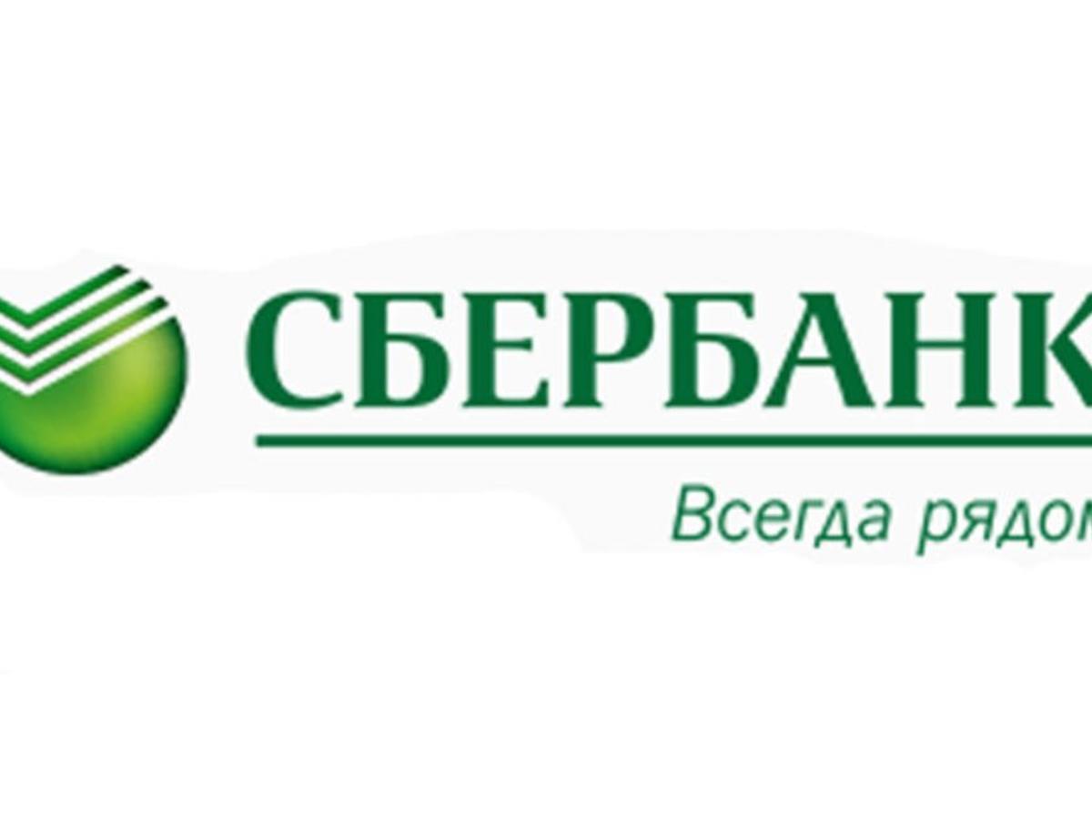 Байкальский банк пао сбербанк россии г иркутск реквизиты