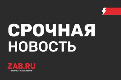 Портал Забайкальского края — ZAB.RU