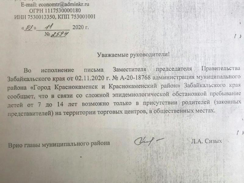 В Забайкалье вступили в силу правила нахождения в общественных местах для детей от 7 до 14 лет