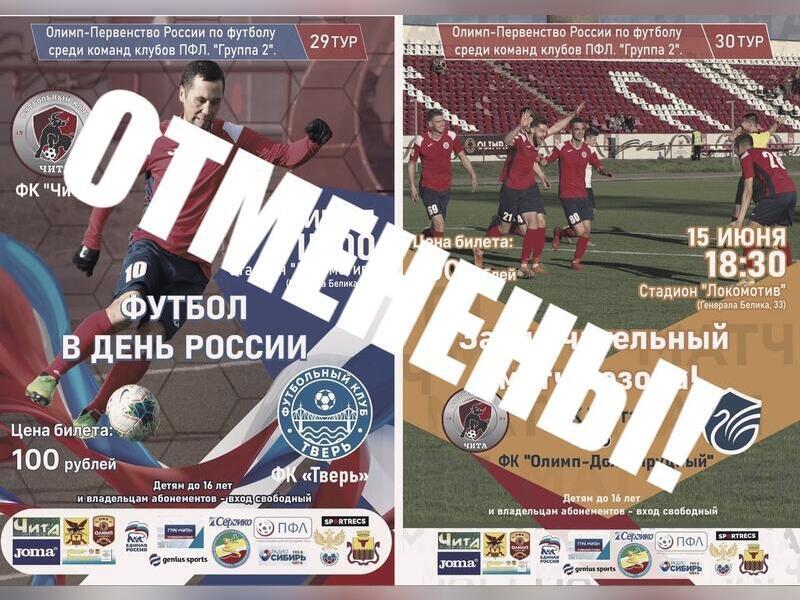 Два последних матча «ФК «Чита» отменили из-за коронавируса