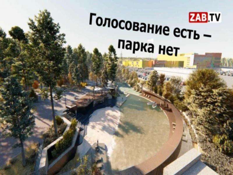 Некомфортная городская среда. Голосование есть – парка нет. — ZAB.TV
