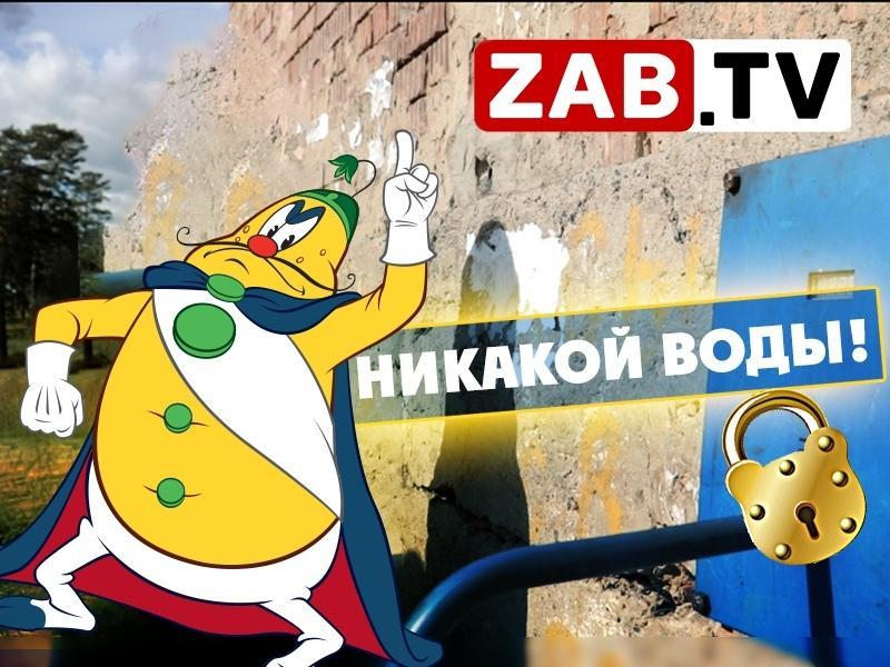 Водоканал повесил замки на водокачки — ZAB.TV