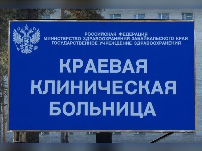 Имена финалистов «Забпризыва» на должность главврача ККБ не называют уже более 2-х недель
