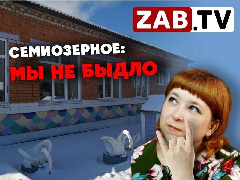 Продолжается борьба работников детского сада против произвола администрации — ZAB.TV