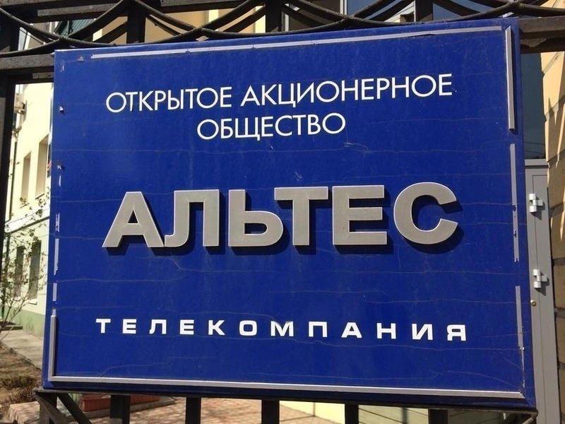 «Альтес» признали банкротом — объявлены торги