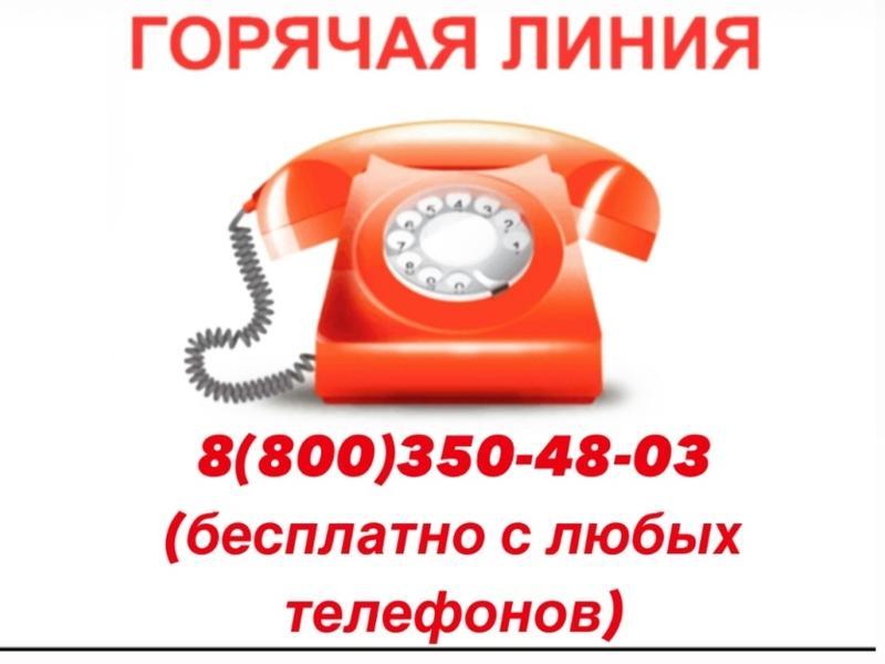 Новый номер горячей линии для абонентов всех мобильных операторов запустил Минздрав Забайкалья