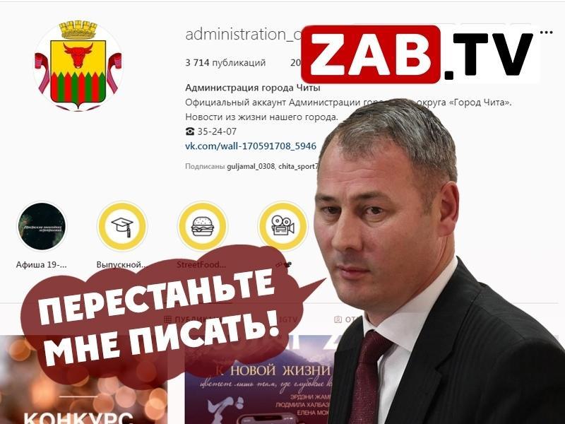 «Не пишите мне!» или как Александр Сапожников решает проблемы горожан через социальные сети — ZAB.TV