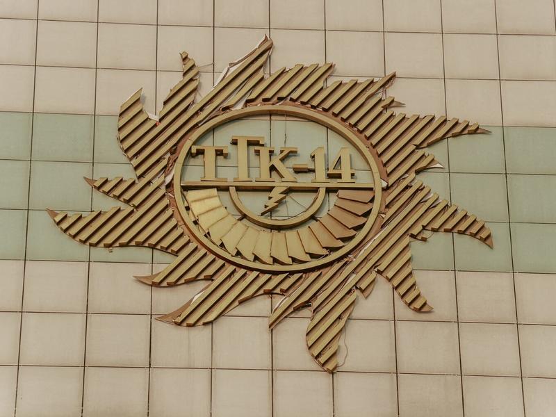ТГК-14 предложила метод расчёта, увеличивающий рост тарифа на тепло почти в два раза