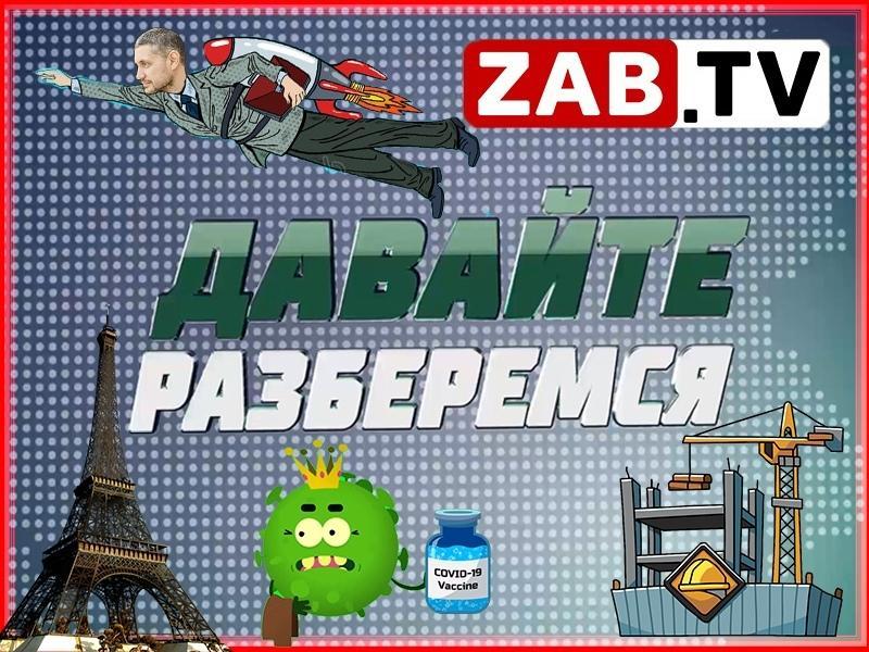 ДАВАЙТЕ РАЗБЕРЁМСЯ: Золотой квадратный метр Забайкалья — ZAB.TV