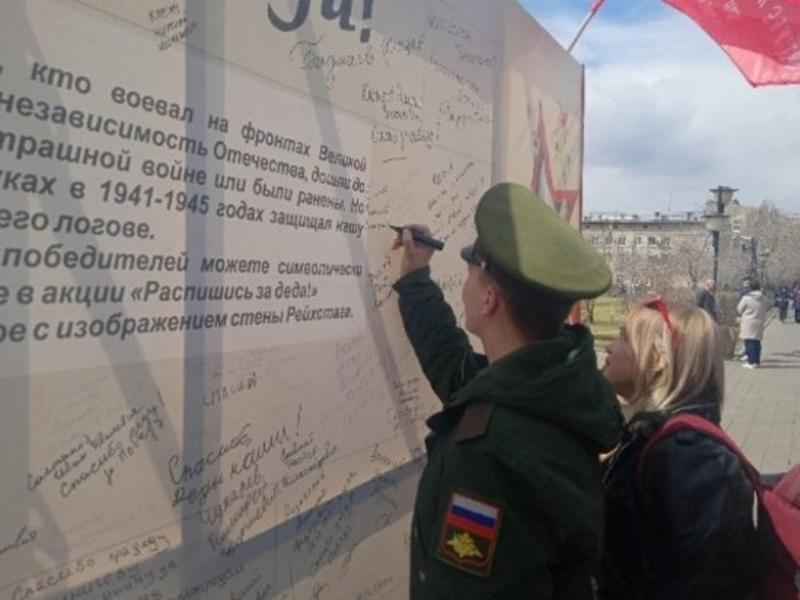 Потомки ветеранов ВОВ оставили имена прадедов на «Рейхстаге» в Чите
