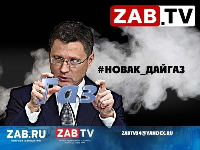 ZAB.RU и ZAB.TV объявили конкурс на лучший ролик-обращение к Александру Новаку #НОВАК_ДАЙГАЗ