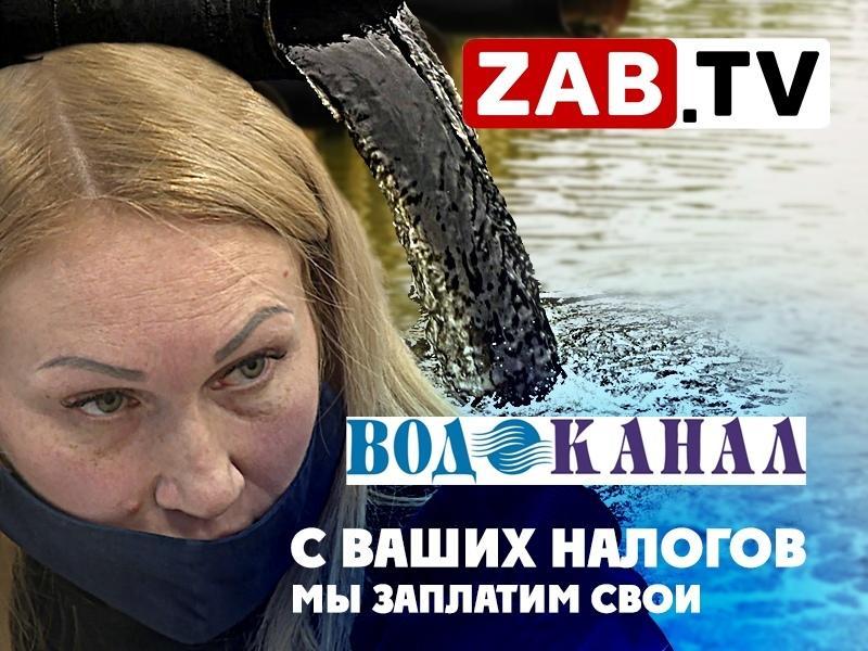 «Водоканал» подозревает всех, или необоснованный налог на водоотведение — ZAB.TV