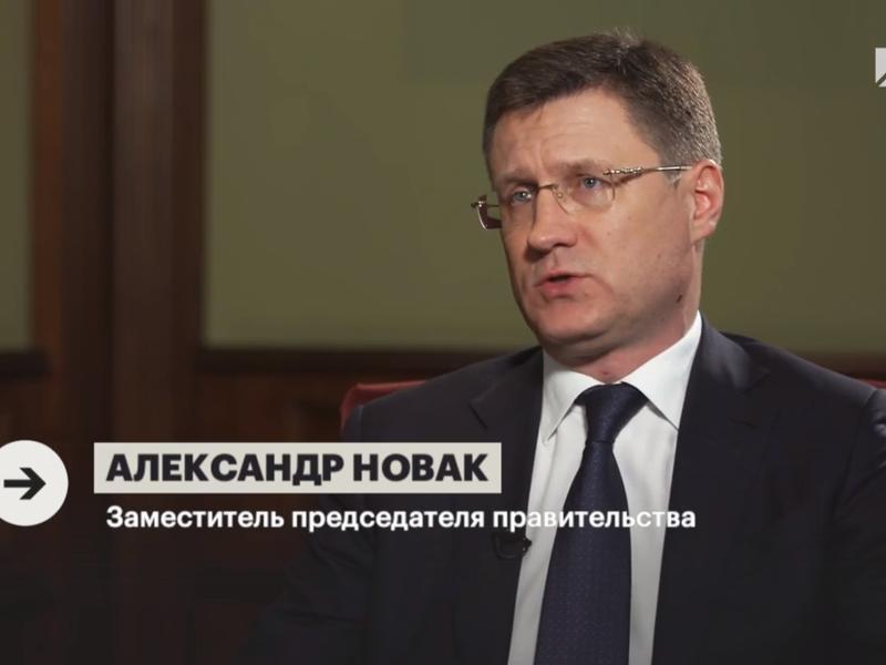 Новак: «План газификации регионов проходит согласование»