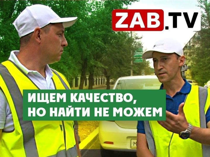 Росавтодор в Чите: «если не умеете строить, зачем брались за нацпроект БКАД?!» — ZAB.TV