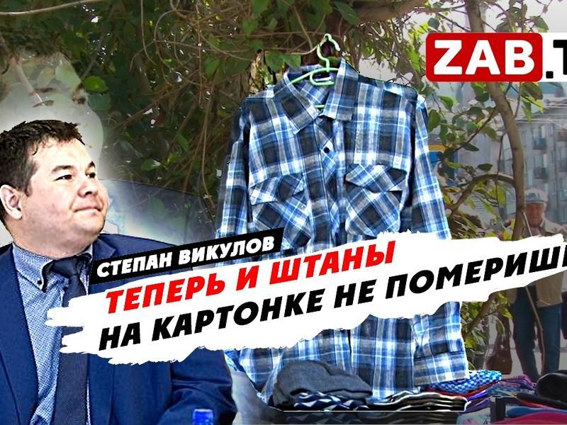 Рынок Степана Викулова будет ликвидирован — ZAB.TV
