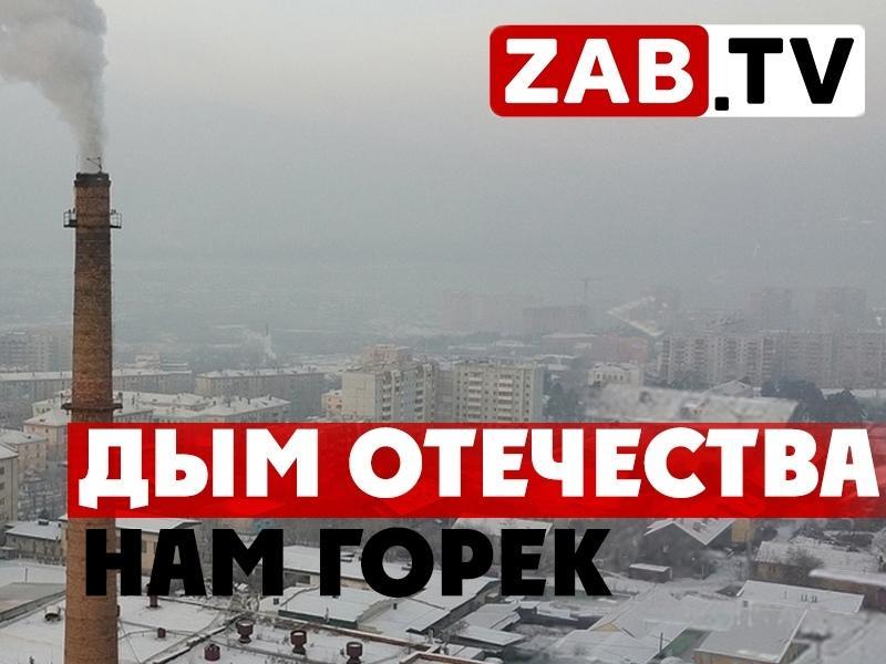 Смог, экология, здоровье читинцев – основная причина газификации города — ZAB.TV