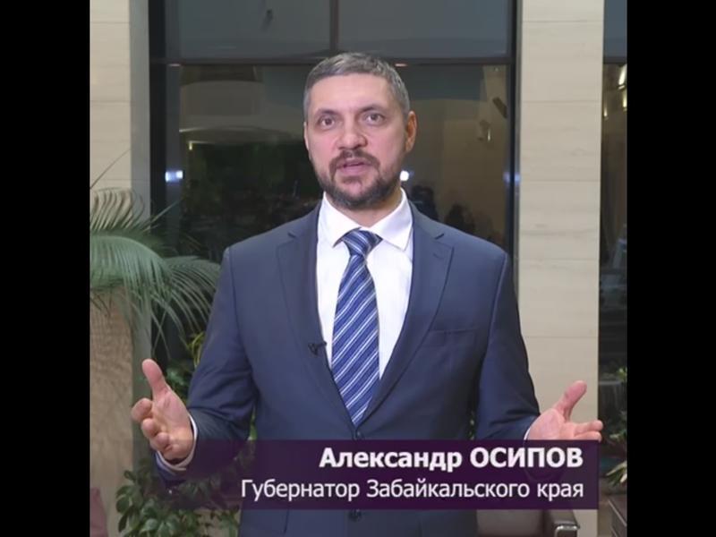 Губернатор Забайкалья записал поздравление ко Дню Конституции РФ