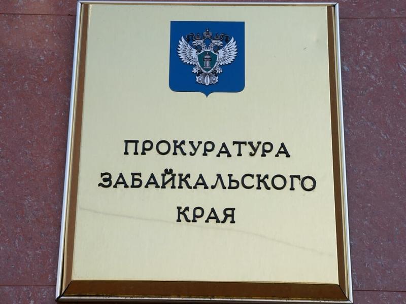 Прокуратура обязала ректора читинской медакадемии выплатить штраф в 20 тыс руб