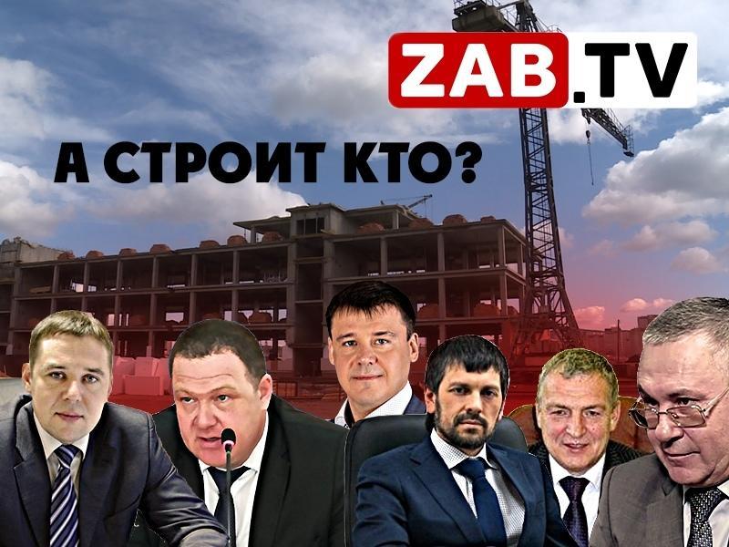 Мистер Министр. Строители Забайкальского края. — ZAB.TV