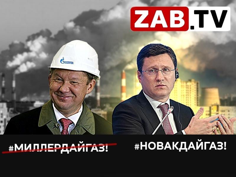 Газификация Забайкальского края - не помог Миллер, поможет Новак? — ZAB.TV