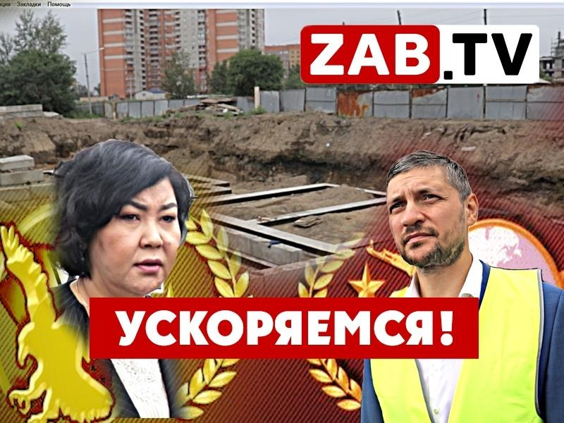 Чита строящаяся: ускорение от губернатора — ZAB.TV