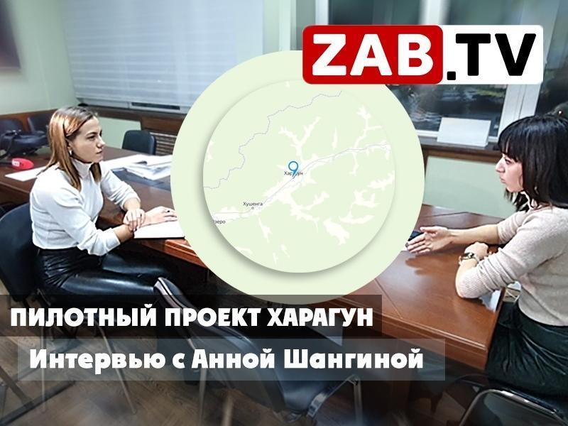 Харагун - пилотный проект. Анна Шангина об эмоциях на встрече — ZAB.TV