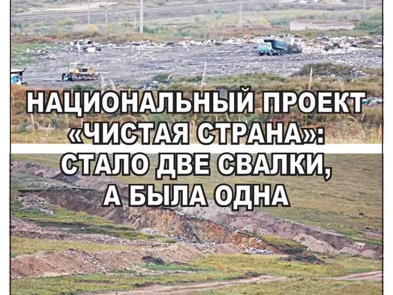 Редактор «Борзинской газеты»: «Вопрос вывоза отходов необходимо решать комплексно»