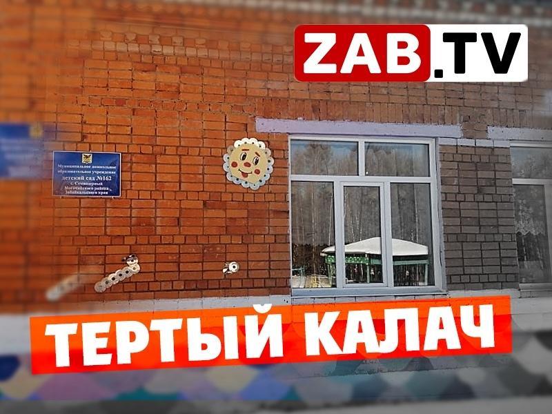 Коррупция или бунт недовольных — ZAB.TV