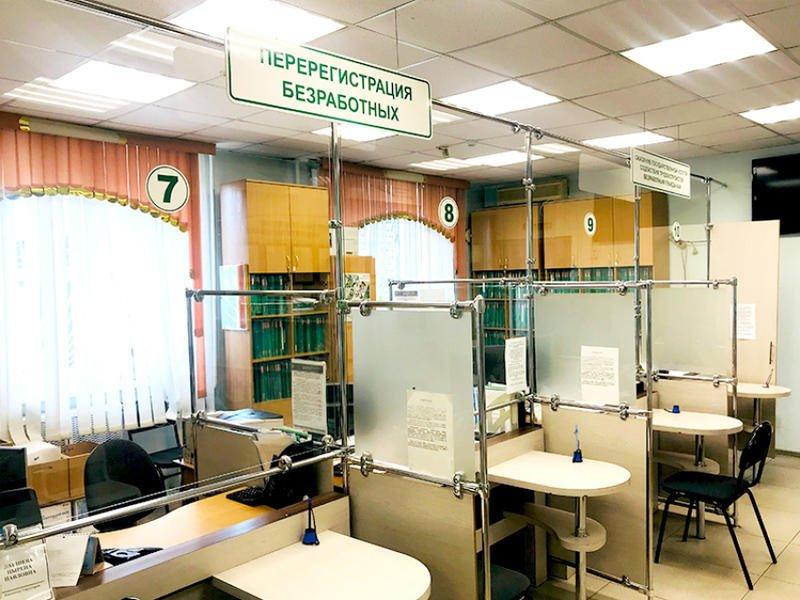 Регистрация безработных Забайкалья полностью перешла на онлайн-режим