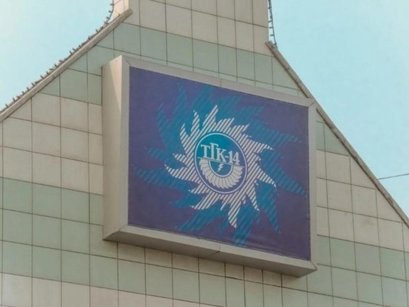 Житель Улан-Удэ отсудил у ТГК-14 почти 15 млн рублей