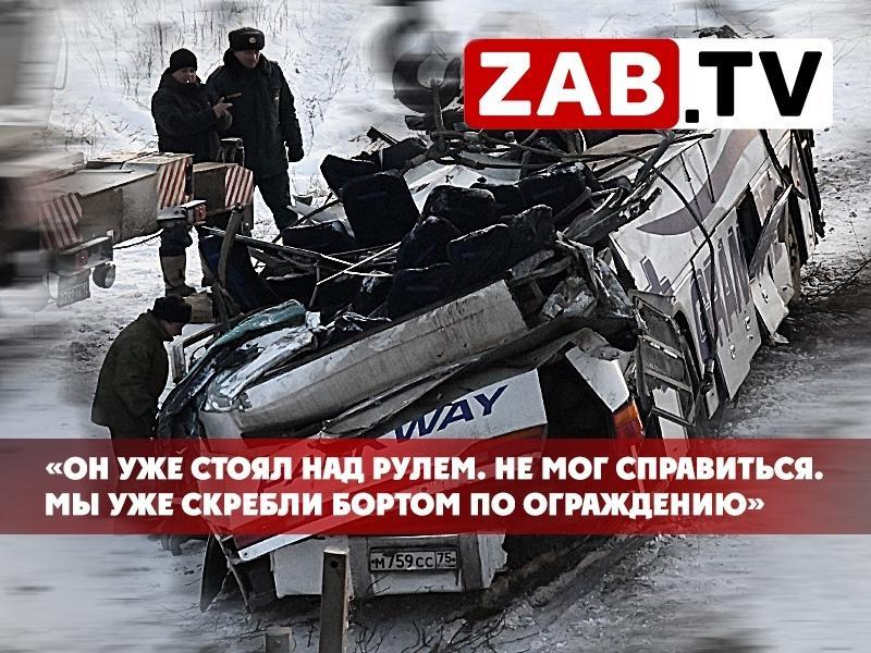 Авария под Сретенском. В Чите идёт допрос потерпевших.