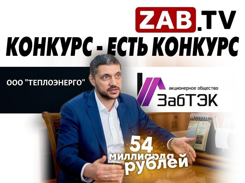 Чья фирма-протеже претендует на Шилку? — ZAB.TV