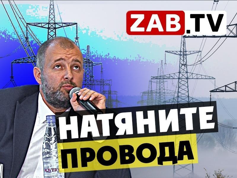 «Мы отработаем». Отчет министра ЖКХ, энергетики, цифровизации и связи. — ZAB.TV