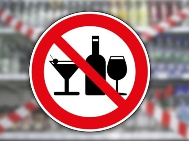 Картинка запрет продажи алкоголя