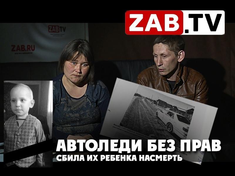 Как сбить ребенка насмерть и остаться на свободе? Откровения родителей погибшего малыша — ZAB.TV