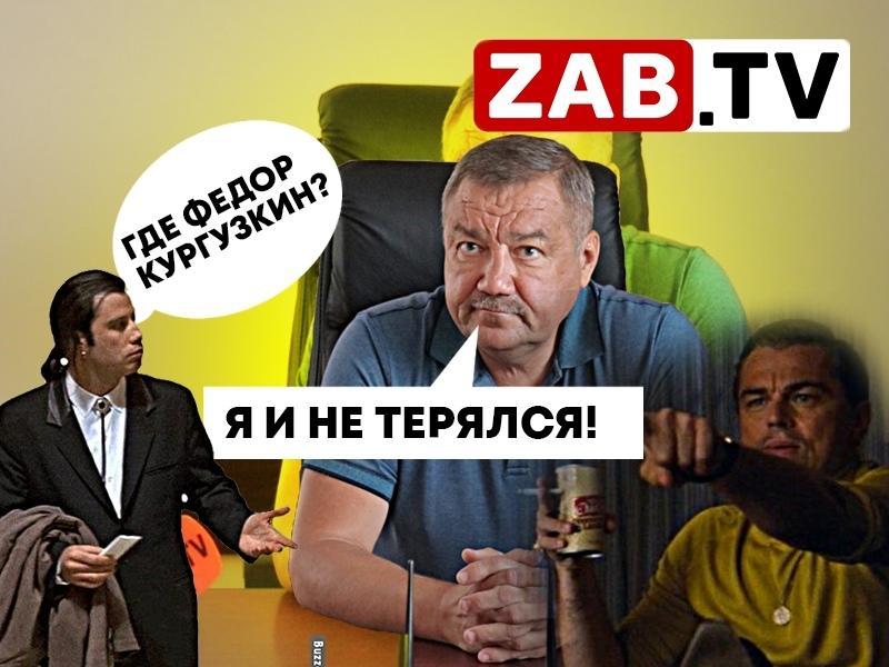Федор Кургузкин: «глава на месте, глава работает» — ZAB.TV