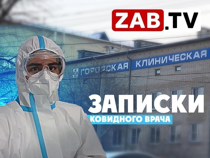 Записки ковидного врача. За помощь – на ковер Минздрава — ZAB.TV