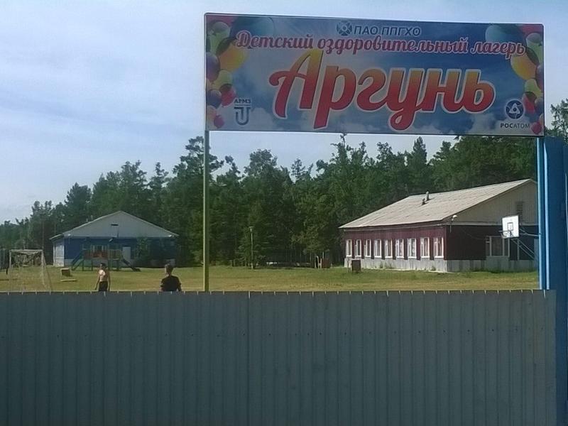 Массовое отравление произошло в детском лагере «аргунь» в забайкалье.
