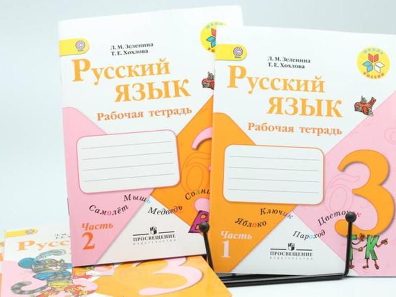 Класс моро русский язык 3 тетрадь гдз рабочая