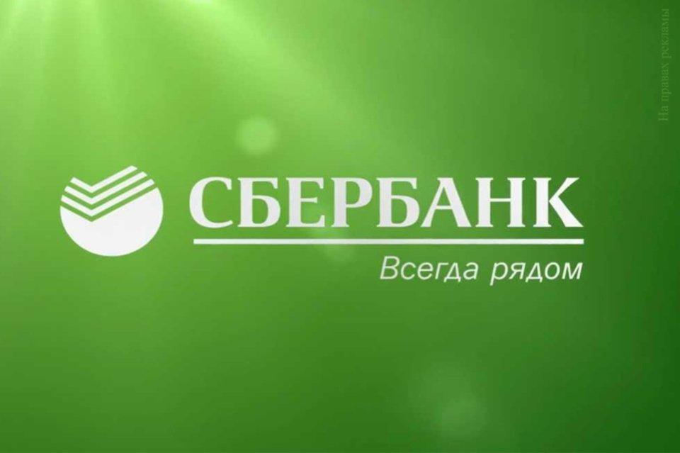 50 тысяч рублей в кредит без справок и поручителей сбербанк