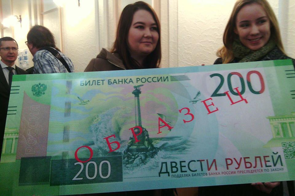 ВСевастополе презентовали 200-рублевую купюру ссимволами города