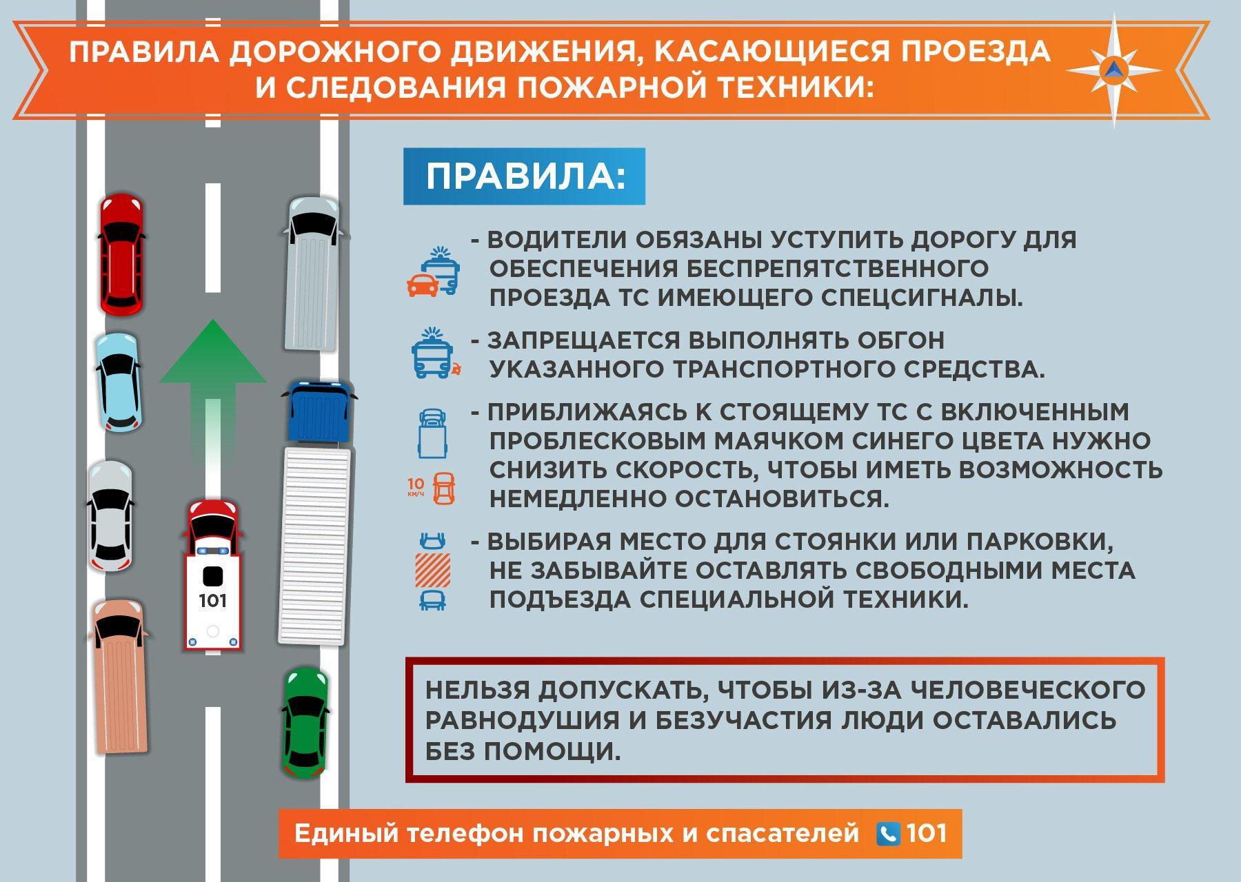 Правила дорожного движения на спецтехнике ржд вагоны пассажирские перевозки