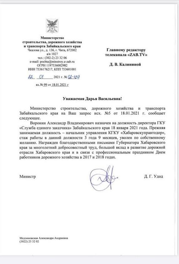 Новый руководитель «Службы единого заказчика» с 2019 года официально не работал