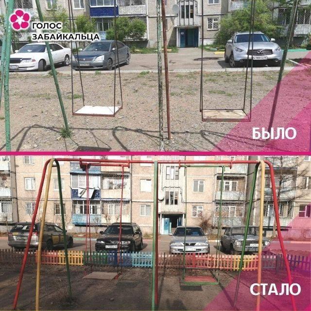 Забайкальцы раскритиковали пост «Голоса Забайкальца» о детской площадке