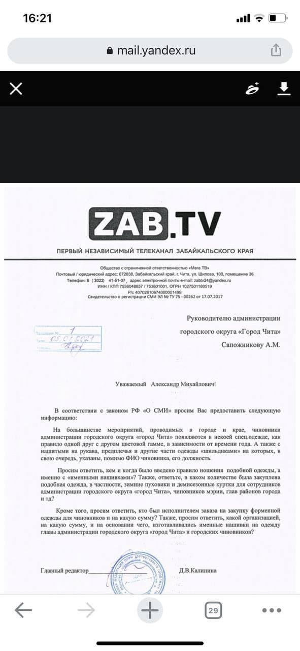 ZAB.TV направил запрос о спецодежде Сапожникова и работников администрации Читы
